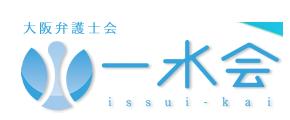 大阪弁護士会 一水会